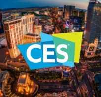 Выставка CES-2018: Обзор главных автомобильных технологий