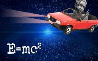 Физика: как разогнать автомобиль при помощи фар и почему это происходит?